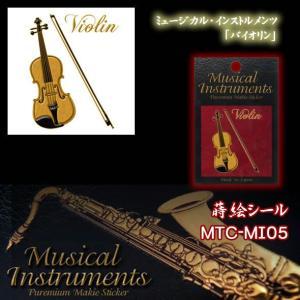 蒔絵シール「Musical Instruments バイオリン」|kinpakuya