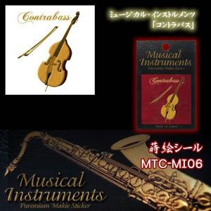 蒔絵シール「Musical Instruments コントラバス」|kinpakuya