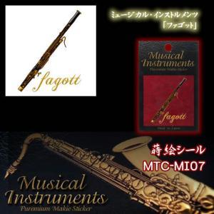 蒔絵シール「Musical Instruments ファゴット」|kinpakuya