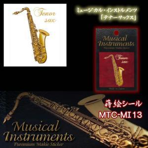 蒔絵シール「Musical Instruments テナーサックス」|kinpakuya