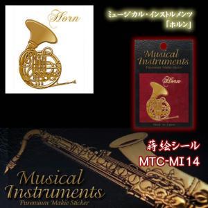 蒔絵シール「Musical Instruments ホルン」|kinpakuya