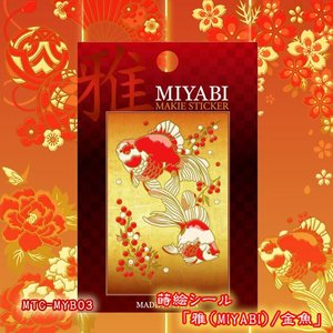 蒔絵シール「雅(MIYABI)/金魚」|kinpakuya