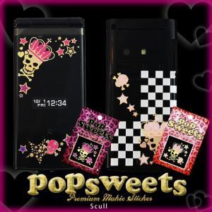 蒔絵シール「pop sweets/スカル(全2種)」|kinpakuya