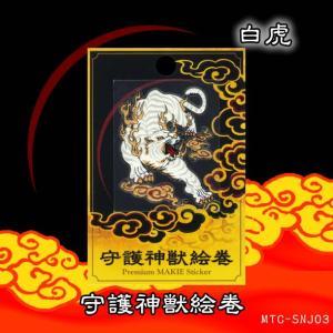蒔絵シール「守護神獣絵巻 白虎」|kinpakuya
