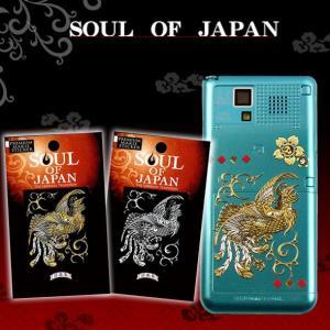 SOUL OF JAPAN「鳳凰と雲(全2種)」 kinpakuya
