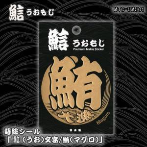 蒔絵シール「うお文字/鮪(マグロ)」|kinpakuya