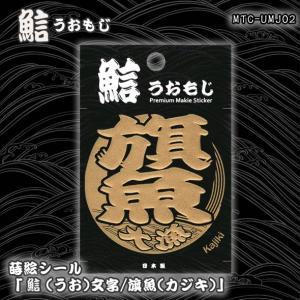蒔絵シール「うお文字/旗魚(カジキ)」|kinpakuya