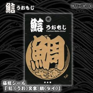 蒔絵シール「うお文字/鯛(タイ)」|kinpakuya