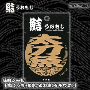 蒔絵シール「うお文字/太刀魚(タチウオ)」|kinpakuya