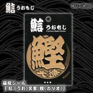 蒔絵シール「うお文字/鰹(カツオ)」|kinpakuya