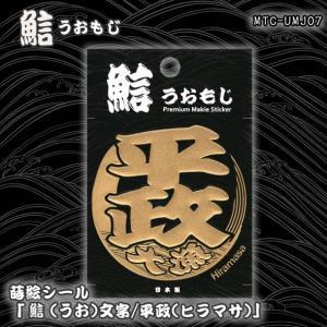 蒔絵シール「うお文字/平政(ヒラマサ)」|kinpakuya