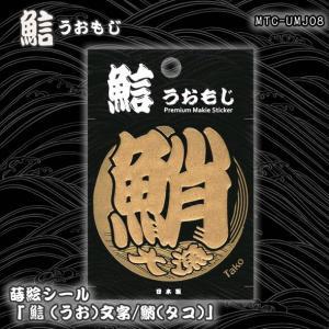 蒔絵シール「うお文字/鮹(タコ)」|kinpakuya