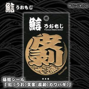 蒔絵シール「うお文字/皮剥(カワハギ)」|kinpakuya