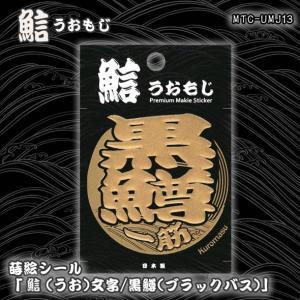 蒔絵シール「うお文字/黒鱒(ブラックバス)」|kinpakuya