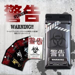 警告ステッカー「BIOHAZARD(残3種)」|kinpakuya