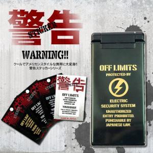 警告ステッカー「OFF LIMITS(全4種)」|kinpakuya