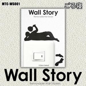 壁紙シール「Wall Story/ごろ寝」|kinpakuya