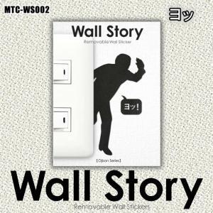 壁紙シール「Wall Story/ヨッ」|kinpakuya