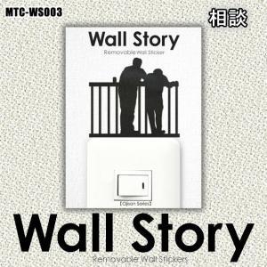 壁紙シール「Wall Story/相談」|kinpakuya