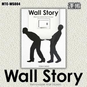 壁紙シール「Wall Story/運搬」|kinpakuya