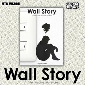 壁紙シール「Wall Story/憂鬱」|kinpakuya