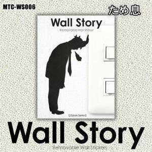 壁紙シール「Wall Story/ため息」|kinpakuya