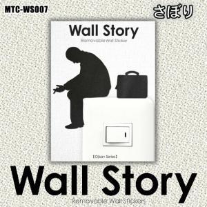 壁紙シール「Wall Story/さぼり」|kinpakuya
