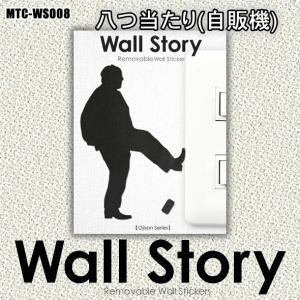 壁紙シール「Wall Story/八つ当たり(自販機)」|kinpakuya