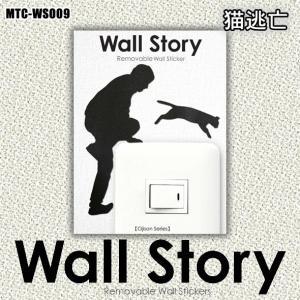 壁紙シール「Wall Story/猫逃亡」|kinpakuya