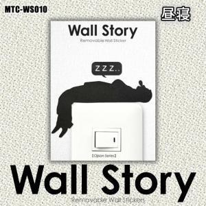 壁紙シール「Wall Story/昼寝」|kinpakuya