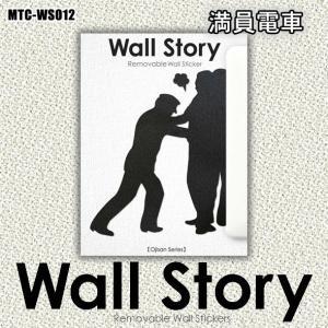 壁紙シール「Wall Story/満員電車」|kinpakuya