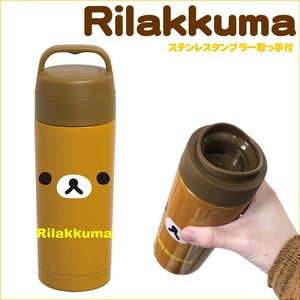 San-X リラックマ「ステンレスタンブラー取っ手付」 KY95901|kinpakuya