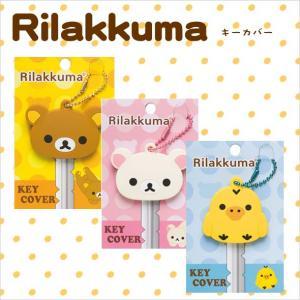 San-X リラックマ「キーカバー(残2種)」 FS11901・FS11902|kinpakuya
