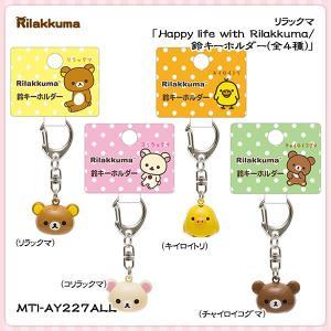 リラックマ「Happy life with Rilakkuma/鈴キーホルダー(全4種)」|kinpakuya