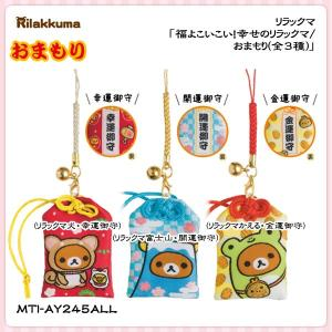 San-X リラックマ「福よこいこい!幸せのリラックマ/おまもり(全3種)」 AY24501・AY24601・AY24701|kinpakuya