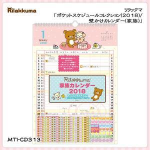 リラックマ「ポケットスケジュールコレクション(2018)/壁かけカレンダー(家族)」 kinpakuya