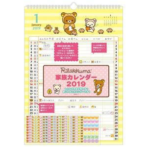 San-X リラックマ「カレンダー(2019)/壁かけカレンダー(家族)(CD32301)」|kinpakuya