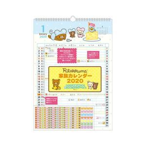 San-X リラックマ「カレンダー2020/壁かけカレンダー(家族)(CD33201)」|kinpakuya