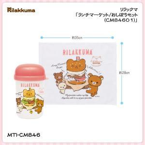 San-X リラックマ「ランチマーケット/おしぼりセット(CM84601)」|kinpakuya
