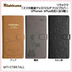 リラックマ「スマホ関連グッズ/マルチフリップカバー(iPhone6・6Plus対応)(残2種)」|kinpakuya