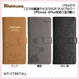 San-X リラックマ「スマホ関連グッズ/マルチフリップカバー(iPhone6・6Plus対応)(残2種)」|kinpakuya