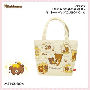 リラックマ「はちみつの森の収穫祭/ミニトートバッグ(CU30401)」|kinpakuya