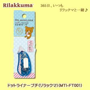 San-X リラックマ「ドットライナープチ(リラックマ)」|kinpakuya