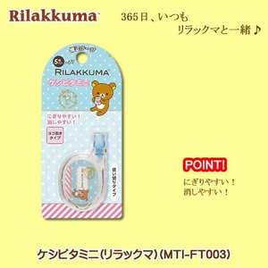 San-X リラックマ「ケシピタミニ(リラックマ)」|kinpakuya