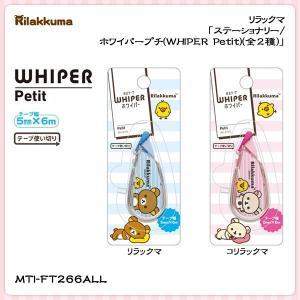 【海外販売NG】 San-X リラックマ「ステーショナリー/ホワイパープチ(WHIPER Petit)(全2種)」|kinpakuya