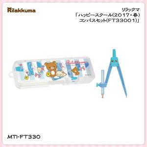 San-X リラックマ「ハッピースクール(2017・春)コンパスセット(FT33001)」|kinpakuya