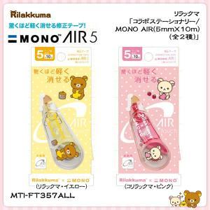 【海外販売NG】 San-X リラックマ「コラボステーショナリー/MONO AIR 5(全2種)」 FT35701・FT35801|kinpakuya