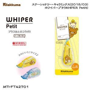 【海外販売NG】 San-X リラックマ「ステーショナリー・キャラミックス/ホワイパープチ(WHIPER Petit)」|kinpakuya
