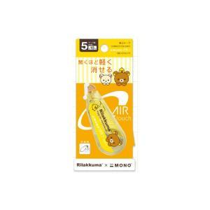 【海外販売NG】 San-X リラックマ「ステーショナリー/MONO AIR 5」 FT43901|kinpakuya