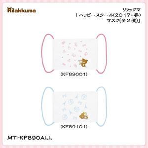 San-X リラックマ「ハッピースクール(2017・春)マスク(全2種)」|kinpakuya